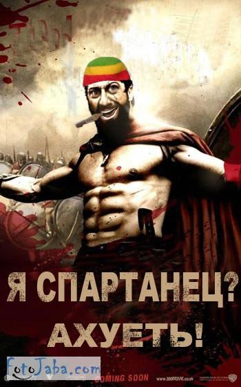 fotozhaba-300-spartancev (15)