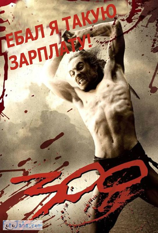 fotozhaba-300-spartancev (2)