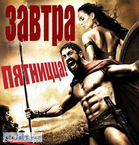 fotozhaba-300-spartancev (27)
