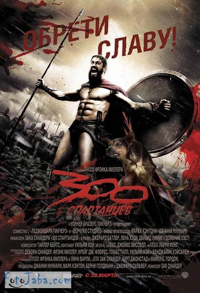 fotozhaba-300-spartancev (34)