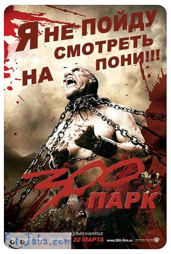 fotozhaba-300-spartancev (7)