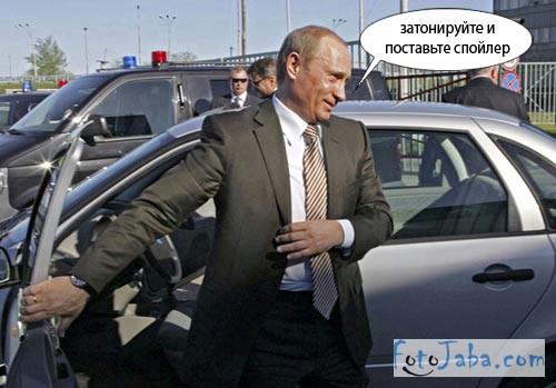 Фотожаба - Путин и Лада Калина
