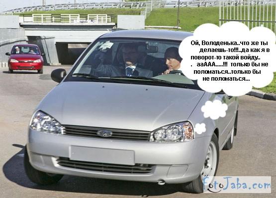 fotojaba_putin_lada_kalina (17)