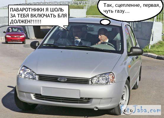 fotojaba_putin_lada_kalina (23)