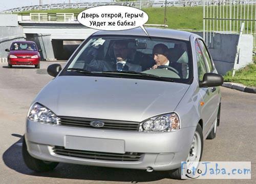 fotojaba_putin_lada_kalina (28)