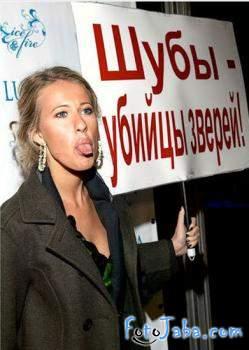 ФотоЖаба на Ксению Собчак с плакатом - фото 1