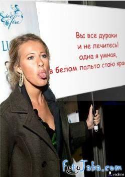 ФотоЖаба на Ксению Собчак с плакатом - фото 11