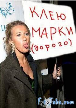 ФотоЖаба на Ксению Собчак с плакатом - фото 3