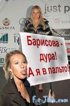 ФотоЖаба на Ксению Собчак с плакатом - фото 7