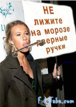 ФотоЖаба на Ксению Собчак с плакатом - фото 8